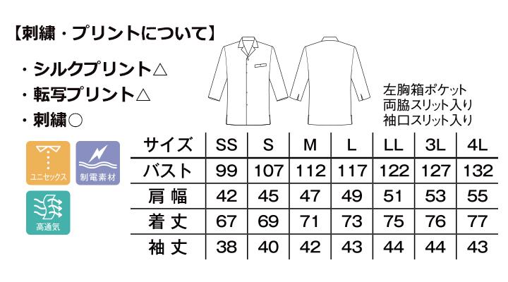 BM-FB4542U ユニセックス開襟和シャツ サイズ表