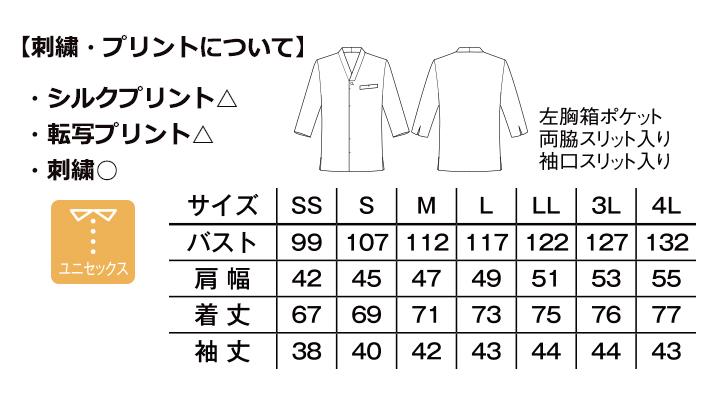 BM-FB4543U ユニセックス和シャツ サイズ表