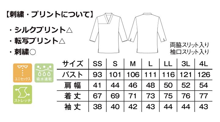 BM-FB4544U ユニセックス和カットソー サイズ表