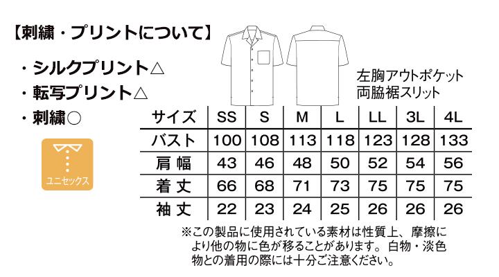 BM-FB4545U アロハシャツ(ウミガメ) サイズ表