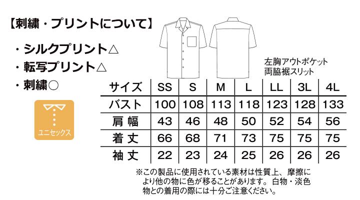 BM-FB4546U アロハシャツ(パイナップル) サイズ表