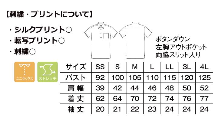 BM-FB4551U ユニセックス ポロシャツ サイズ表
