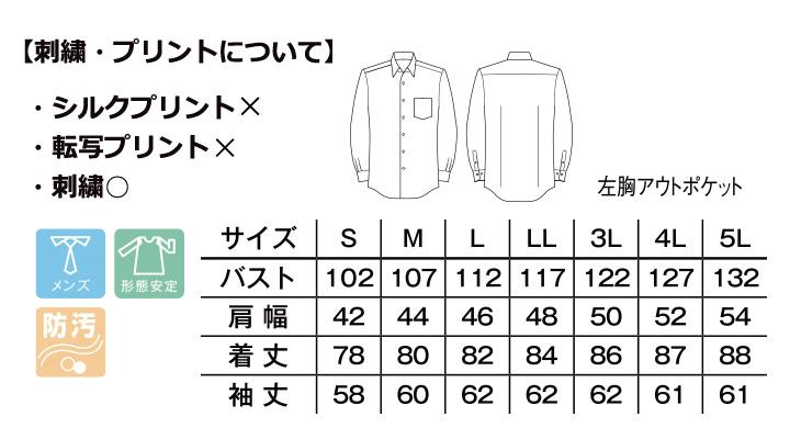 BM-FB5043M メンズ開襟長袖シャツ サイズ表
