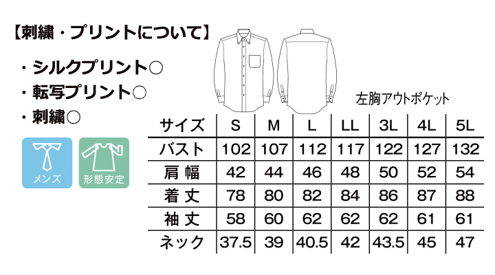 BM-FB5047M メンズボタンダウン長袖シャツ サイズ表