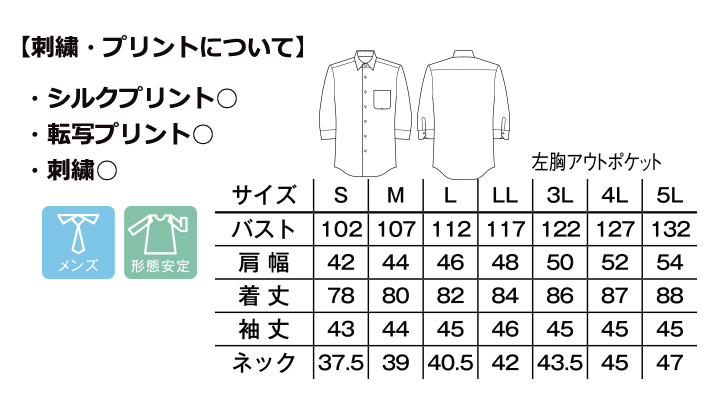 BM-FB5048M メンズセミワイドカラー七分袖シャツ サイズ表