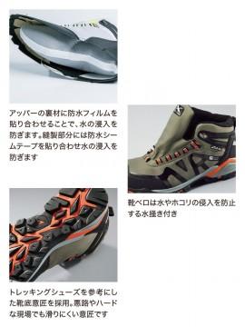 XB85143 プロスニーカー 機能 防水 水掻き付 靴底意匠 防滑