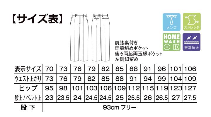 BM-FP6016M メンズワンタックストレッチパンツ サイズ表