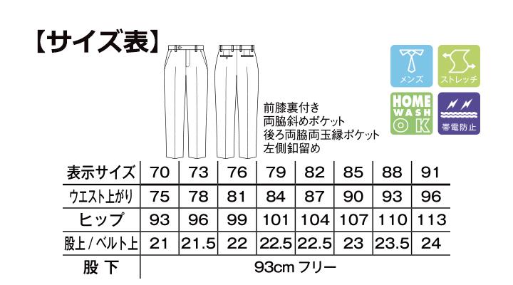 BM-FP6013M メンズスリムストレッチパンツ サイズ表