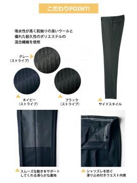 BM-FP6017M メンズスリムストレッチパンツ サイドスタイル