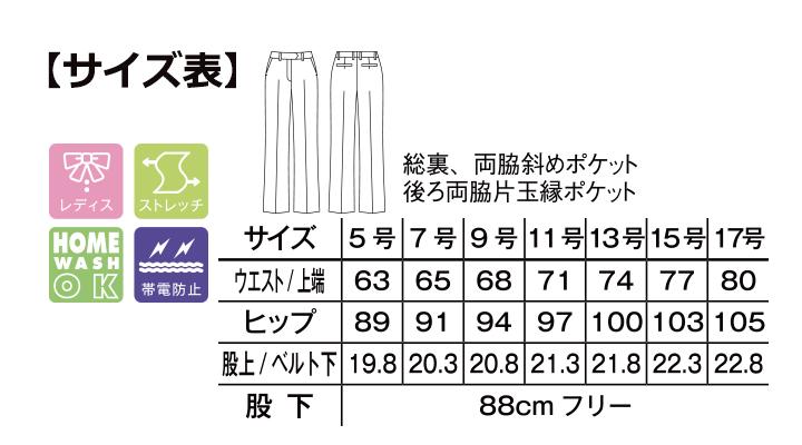 BM-FP6312L レディスストレッチパンツ サイズ表