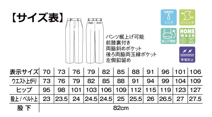 BM-FP6026M メンズ裾上げらくらくスラックス サイズ表
