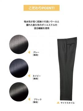 BM-FP6026M メンズ裾上げらくらくスラックス サイドスタイル