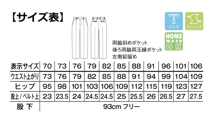 BM-FP6018M メンズワンタックストレッチパンツ サイズ表
