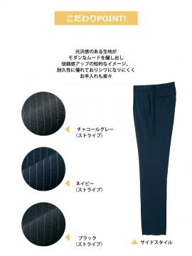 BM-FP6018M メンズワンタックストレッチパンツ サイドスタイル
