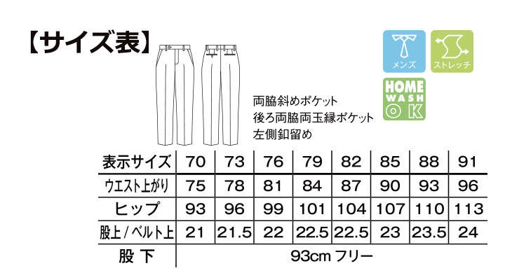 BM-FP6015M メンズスリムストレッチパンツ サイズ表
