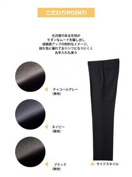 BM-FP6027M メンズ裾上げらくらくスラックス サイドスタイル