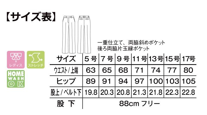 BM-FP6315L レディスストレッチパンツ サイズ表