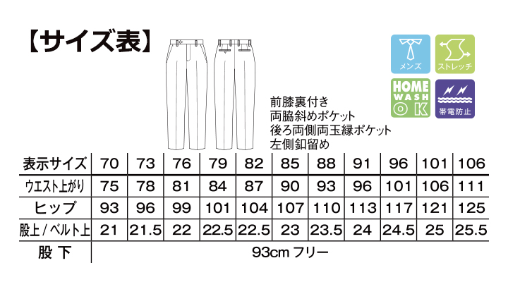 BM-FP6020M メンズノータックパンツ サイズ表
