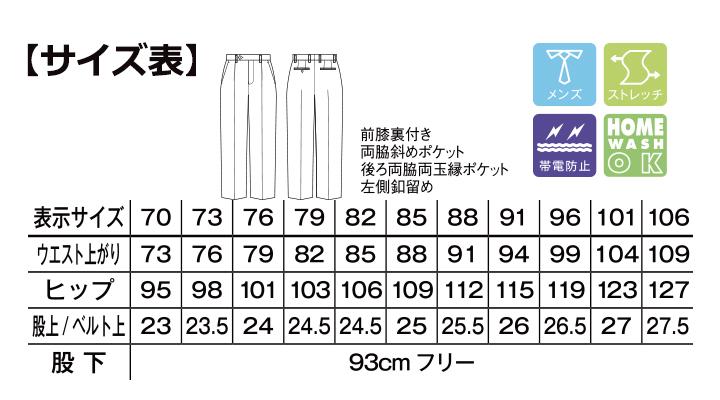 BM-FP6022M メンズワンタックストレッチパンツ サイズ表