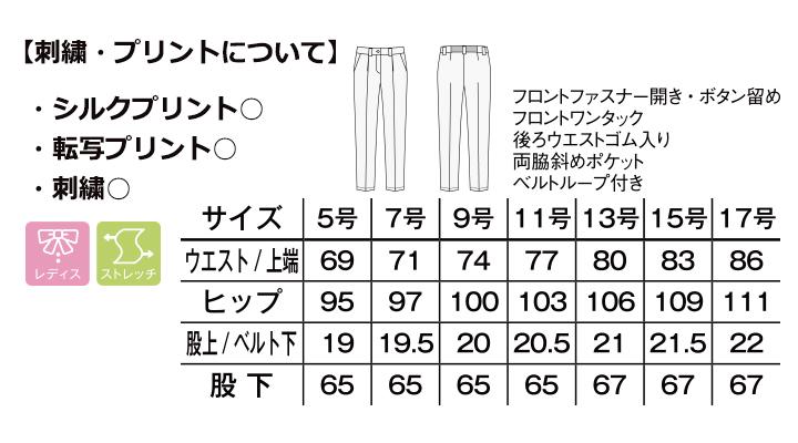 BM-FP6318L レディステーパードパンツ サイズ表