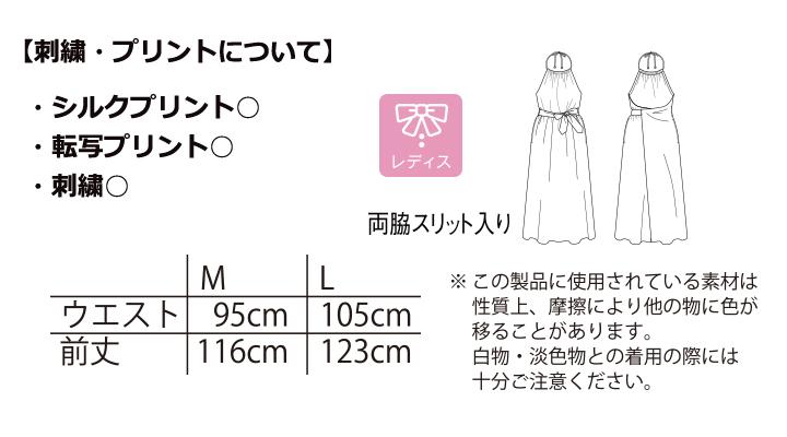 BM-FK7173 エプロンドレス(パイナップル) サイズ表
