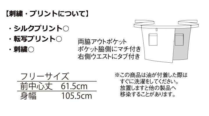 BM-FK7172 和エプロン サイズ表