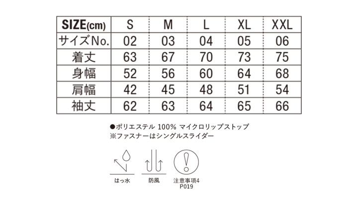 CB-7061 マイクロリップストップ イベント ブルゾン(一重)サイズ
