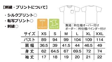BM-LCT29001 T-シャツ サイズ表