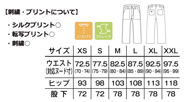 BM-LCP69002 ベイカーパンツ サイズ表