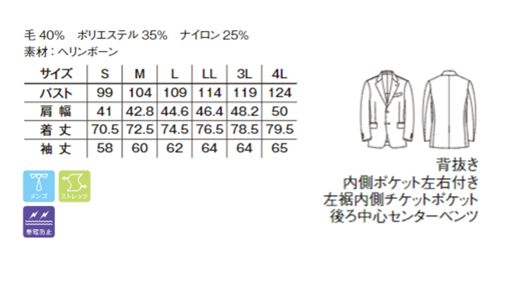 FJ0025M メンズストレッチジャケット サイズ表