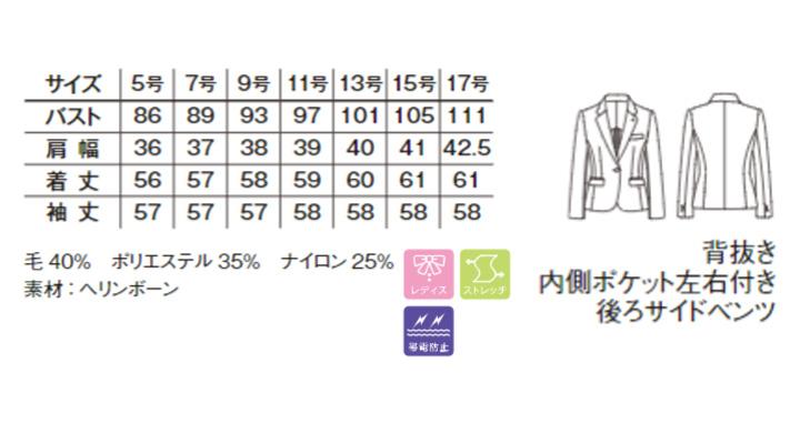 FJ0318L レディスストレッチジャケット サイズ表