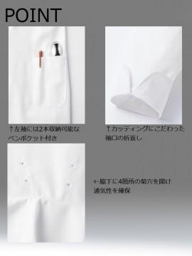 FJ0706U ユニセックスコックコート 機能 ポケット 菊穴 袖口スリット