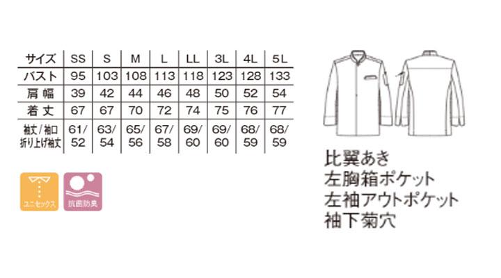 FJ0706U ユニセックスコックコート サイズ表