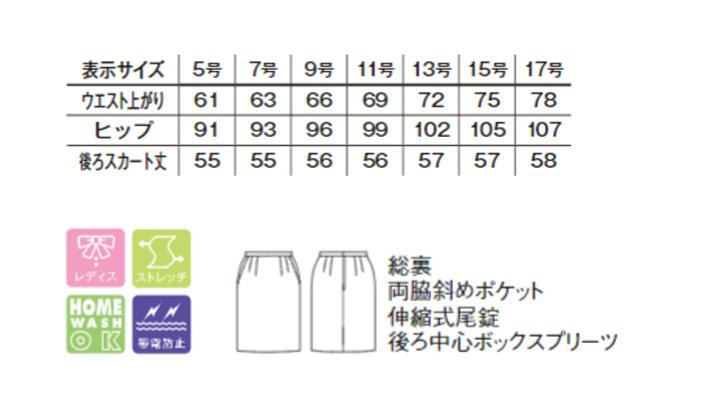 FS2012L レディスストレッチスカート サイズ表