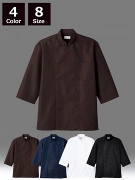 BM-FB4552U ユニセックス コックシャツ 商品一覧