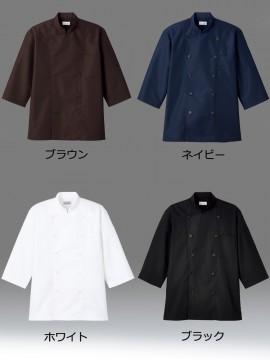 BM-FB4552U ユニセックス コックシャツ カラー一覧