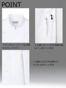 BM-FB4552U ユニセックス コックシャツ 生地拡大