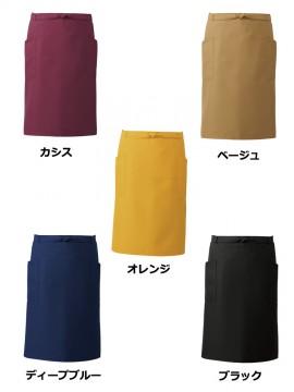 ARB-T8536 エプロン(男女兼用)  カラー一覧