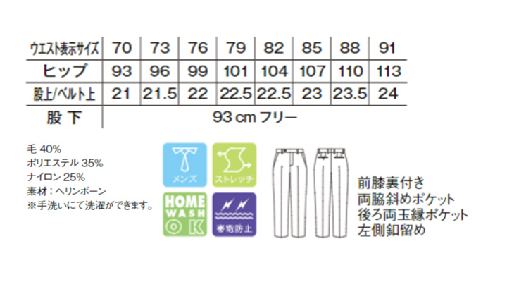 BM-FP6030M メンズスリムストレッチパンツ サイズ表