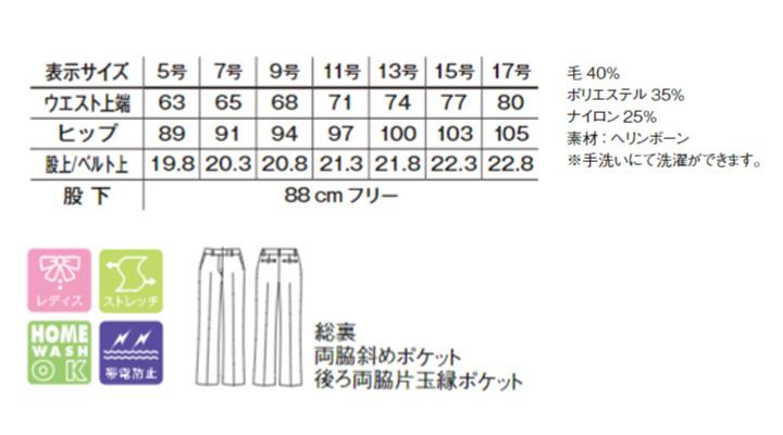 BM-FP6320L レディスストレッチパンツ サイズ表