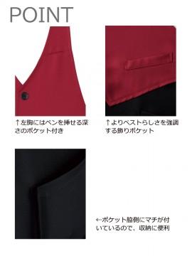 BM-FK7175 ベスト風エプロン ポケット マチ付き