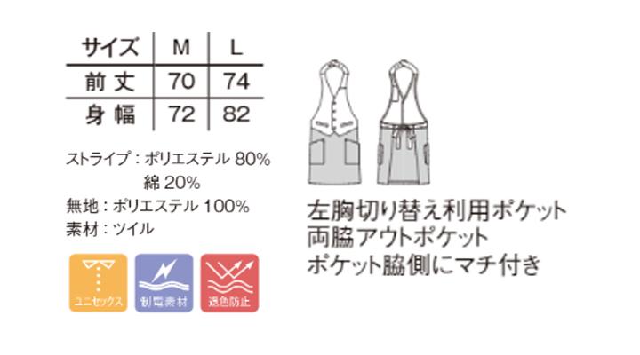 BM-FK7176 ベスト風エプロン サイズ表