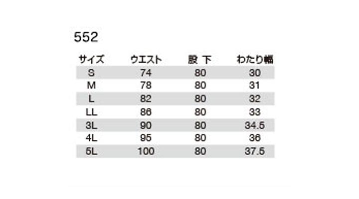 552-size.jpg