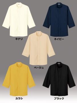 ARB-AS8510 和風シャツ(男女兼用) カラー一覧