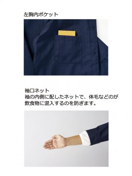 ARB-AS8510 和風シャツ(男女兼用) ポケット・袖口ネット