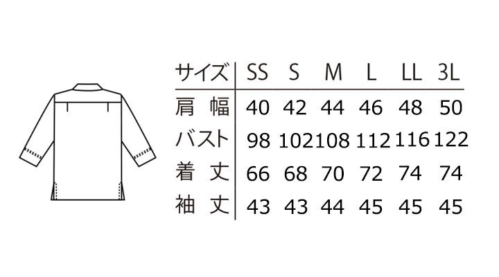 ARB-AS8510 和風シャツ(男女兼用) サイズ表