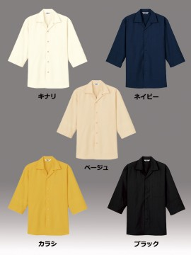 ARB-AS8512 和風シャツ(男女兼用) カラー一覧