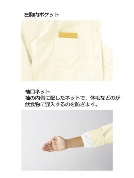 ARB-AS8512 和風シャツ(男女兼用) ポケット・袖口ネット