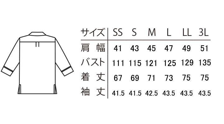 ARB-AS8512 和風シャツ(男女兼用) サイズ表