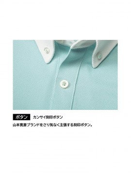 OD-00573 半袖ポロシャツ ボタン